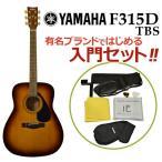(ポイント5倍)YAMAHA F315D TBS タバコブラウンサンバースト アコースティックギター 入門 初心者 (長期保証つき)(年末ウルトラセール)(30日まで送料無料)