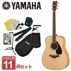 YAMAHA / FG800 NT (アコギ11点入門セット)ヤマハアコースティックギター 初心者 (ピック:641142100)(送料無料)