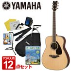 YAMAHA / FG830 NT (オールヒット曲歌本12点セット)(