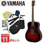 YAMAHA ヤマハ / FG830 TBS(アコギ11点入門セット) ア