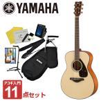 YAMAHA / FS800 NT (アコギ11点入門セット)ヤマハアコースティックギター 初心者 (ピック:641142100)(送料無料)