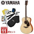 YAMAHA ヤマハ / FS820 NT (アコギ11点入門セット) ア