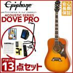 (タイムセール:8日12時まで)Epiphone / DOVE PRO VB Violinburst (アコギ入門13点セット) アコースティックギター 入門 初心者(年末ウルトラセール)(送料無料)