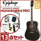 EPIPHONE Hummingbird Pro EB (Ebony)(アコギ入門13点セット) アコースティックギター 入門 初心者(送料無料)