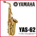 (タイムセール:26日12時まで)(在庫あり)YAMAHA YAS-62 アルトサックス 第4世代 ラッカー仕上 プロシリーズ (未展示倉庫保管新品をお届け)(5年保証)