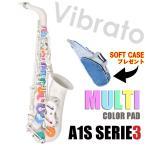 VIBRATO SAX A1S SERIES3 RAINBOW レインボーパッド (プラスチックサックス)(ケース:511759400)(送料無料)