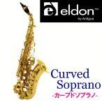 Yahoo!イシバシ楽器Antigua / ELDON エルドン CURVED SOPRANO アンティグア カーブドソプラノ (未展示倉庫保管品をお届け)(出荷前検品)