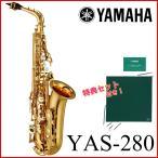 YAMAHA YAS-280 アルトサックス