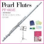 Pearl Flute / PF-665E パール フルート Dolce ドルチェ PF665E 頭部管銀製 (5年保証)(送料無料)