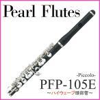 Pearl / PFP-105Eハイウェーブ パール ピッコロ (グラナディッテ使用)(ハイウェーブタイプ)(5年保証)(送料無料)