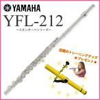 YAMAHA / YFL-212 ヤマハ スタンダード YFL212 Eメカ付き 初心者におすすめ(倉庫保管新品をお届けもちろん出荷前調整)(5年保証)(WEBSHOP)