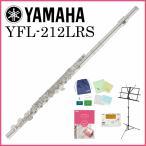 YAMAHA / YFL-212LRS フルート スタンダード Eメカ付 リッププレート/ライザー銀製 入門用(全部入りセット)(5年保証)(送料無料)