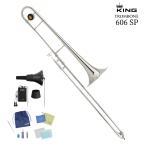 KING / 606SP キング USA製 テナートロンボーン シル