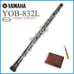 ヤマハ デュエット・プラス YOB-832L