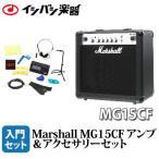 (決算ウルトラセール)(期間限定送料無料)Marshall / MG15CF アンプ&アクセサリーセット (AUXケーブル付き:661400200)(数量限定特価)(決算ウルトラSALE)