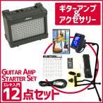 ARIA アリア / AG-5M (アンプ&アクセサリー12点セット) エレキギタースターターセット 入門セット