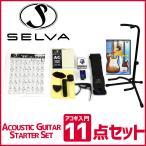 SELVA ����� / ���������ƥ��å��������������������å�(���������11�����å�) ���祻�å�