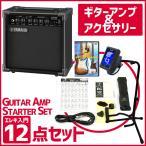 YAMAHA / GA15II (アンプ&アクセサリー12点セット)エレキギタースターターセット 入門セット