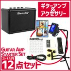 Blackstar / FLY 3 (アンプ&アクセサリー12点セット) スターター入門セット ギターアンプ (電池駆動)(WEBSHOP)