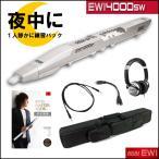 (在庫あり)AKAI / EWI4000SW ウィンドシンセ ホワイト EWI-4000SW (特別ヘッドフォンセット)(WEBSHOP)