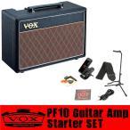 VOX / PF10 Pathfinder 10 Guitar Amp Starter Set (エレキギター用アンプ&アクセサリーの充実スターターセット)