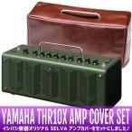 YAMAHA THR10X + SELVA YTHRC100 アンプカバーセット (エレキギター用ステレオアンプ)(送料無料)