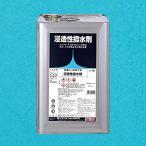 ロックペイント コンクリート用浸透性吸水防止剤<051-0012浸透性撥水剤>16L