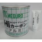 メグロ化学 Hiカーボンアルミパテ <3.7Kgセット>