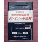 吉田製油所 強力木材防腐材 14Kg