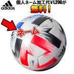 【ネーム加工無料!】adidas アディダス ツバサ  試合球 2020年FIFA 2020公式試合球 Jリーグ使用球 サッカー ボール (AF510)