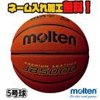 【ネーム加工追加料金なし】 molten モルテン バスケットボール 5号検定球 小学生用 B5C5000 (JB5000)