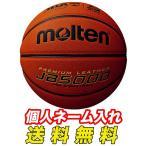 【molten】モルテン バスケットボール 5号検定球 B5C5000 (JB5000)【個人ネーム入れ/送料無料】