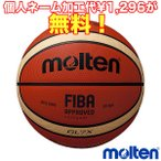 【molten】モルテン バスケットボール 7号検定球 国際公認球 GL7X (BGL7X)【ネーム入れ可】
