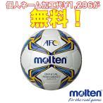【 ネーム加工!追加料金なし!!】モルテン molten サッカーボール 5号球 AFC レプリカ 検定球 F5V4000-A