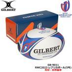 【メール便不可】【10%OFF/即日発送】ギルバート 2019ラグビーワールドカップ JAPAN ボール RWC2019 レプリカボール (5号) GB-9011 ※空気なし/箱入り