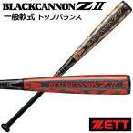 ゼット ZETT ブラックキャノンZ2 BLACKCANNON ZII 一般軟式野球用カーボンバット ハイブリッド構造 FRP製 トップバランス BCT358 BCT35803 軟式M号ボール推奨