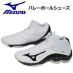 ミズノ MIZUNO バレーボールシューズ ウエーブライトニングZ6 MID/WAVE LIGHTNING Z6 MID ミッドカット ミドルカット V1GA200509 男女兼用/2E相当