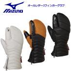 2020-2021 ミズノ MIZUNO ユニセックス オールレザー3フィンガーグラブ スキーグローブ スキー手袋 Z2JY9502 ブレスサーモ スキーグラブ 3本指 ミトン