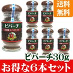 送料無料 ぴぱーつ(島胡椒)(ヒハツ) 大30g(みどり物産)6本セット