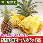 石垣島産パイン「大玉 ピーチパイン」 800g〜1200g