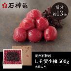 紀州和歌山 しそ漬小梅 塩分13% 木箱 500g 梅干し 梅干し 梅干 国産 高級 石神 石神邑 しそ