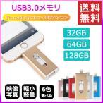 【送料無料】USBメモリ 6色 32GB/64GB/128GB iPhone iPad PC対応 ライトニング lightning USB3.0 フラッシュドライブ 大容量 小型 外付け メモリースティック