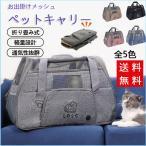 【送料無料】猫用 ペットキャリー 折りたたみ キャリーバッグ 2way ショルダー  8kg以下 猫 小型犬用 メッシュ 通気 軽量 通院 旅行お出かけ