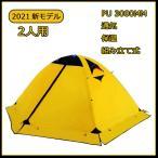 【送料無料】テント ドームテント 4シーズンテント スカート 二重層 防水 軽量 キャンプテント ファミリーテント バイクツーリング