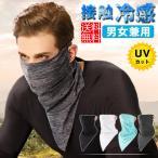 冷感マスク 涼感マスク ランニングマスク フェイスマスク フェイスカバー ネックガード 花粉症 ひんやり 夏用 UVカット 冷感 スポーツマスク 紫外線対策
