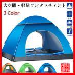 3〜4人 ポップアップ キャンプ タープテント uvカット 軽量 防風 アウトドア テント サンシェード ワンタッチ 防水