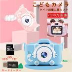 子供用 デジタルカメラ キッズカメラ トイカメラ ミニカメラ 2000w画素 32GSDカート付き 可愛い ねこちゃん おもちゃ 子供の日