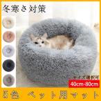 ペット用ベッド 可愛い マット クッション ペットベッド 春 秋 冬 寝具 猫ベッド 犬ベッド 暖か ペットハウス ワンちゃん 良い肌さわり 水洗OK 冬寒さ対策