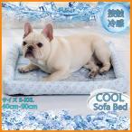 犬 ベッド ラディカ クールマット 冷感 夏用 ひんやり 暑さ対策 犬用品 猫用品 犬 猫 ペット ベッド 春 夏 夏用 クール ペット用クールソファベッド  水洗OK