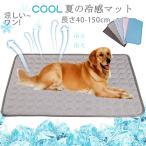 犬 猫 ベッド 犬のベッド 犬ベッド 夏用 洗える 冷感 犬のマット 犬マット 猫マット 犬用ベッド 猫用ベッド クールマット ペット ひんやり